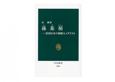 国家と民族を背負わされた、メダリストの苦難を描く『孫基禎 帝国日本の朝鮮人メダリスト』