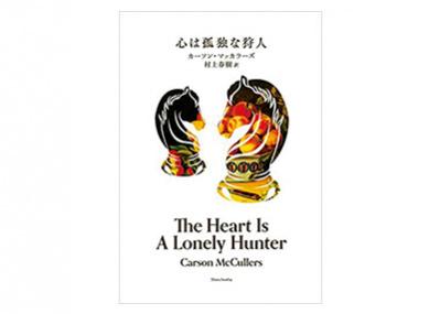 村上春樹の新訳で読む、マッカラーズの古典的名作『心は孤独な狩人』。