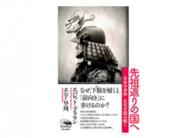 日本古来の身体感覚を信じれば、もっと朗らかに生きられる?