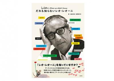 10代の広告作品をはじめ、 レオ・レオーニの未発表作を一冊に。