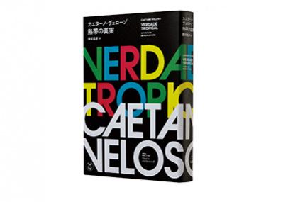 巨匠カエターノ・ヴェローゾの自伝的一冊で、 ブラジル音楽の奥深さを実感。
