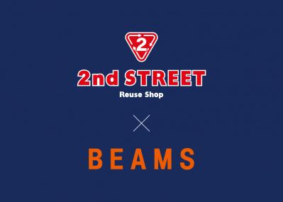 「セカンド ストリート×ビームス」⁈  初のコラボイベントを開催