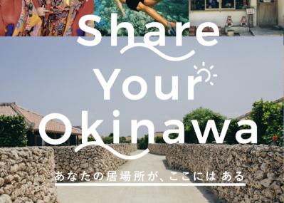 写真家・佐藤健寿×Be.Okinawa トークイベント開催、YouTubeライブ配信も実施します!