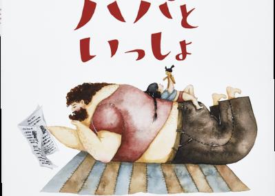 読み聞かせにぴったりな、親子の情を描いた絵本9冊