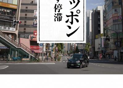 日本の給料は安すぎる? 大卒1年目がスイスは902万円で日本は262万円