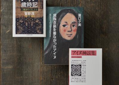 【プロが薦めるいま読むべき3冊】千葉大学教授・中川裕が選んだ〈アイヌ〉の本