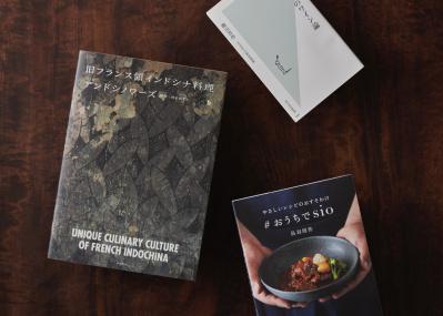 【プロが薦めるいま読むべき3冊】文筆家・森一起が選んだ〈食と酒〉の本