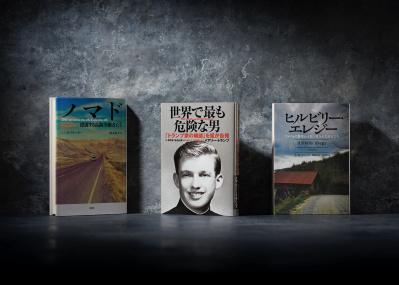 【プロが薦めるいま読むべき3冊】映画評論家・町山智浩が選んだ〈アメリカ〉の本
