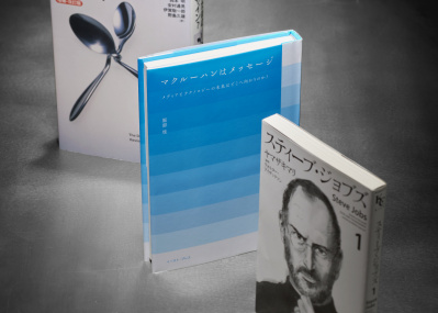 【プロが薦めるいま読むべき3冊】ジャーナリスト・林信行が選んだ〈テクノロジー〉の本