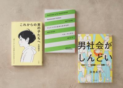 【プロが薦めるいま読むべき3冊】文筆家・清田隆之が選んだ〈ジェンダー〉の本