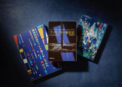 【プロが薦めるいま読むべき3冊】宇宙機エンジニア・野田篤司が選んだ〈宇宙開発〉の本