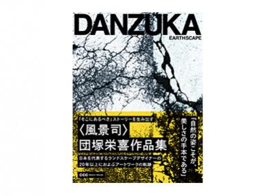ランドスケープデザイナー〈風景司〉団塚栄喜作品集『EARTHSCAPE』が、5月1日に発売。