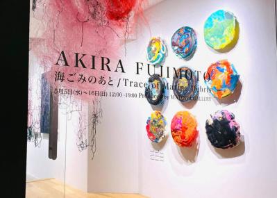 ポップなアート作品で環境問題を提起する、藤元明の個展『海ごみのあと/ Trace of Marine Debris』が開催中