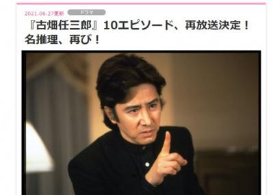 絶賛再放送中! 『古畑任三郎』ファンが選ぶ、「傑作エピソード」ベスト5