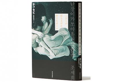 """空前の""""K-文学""""ブーム! ソウルの街の光と影を映し出す小説4選。"""