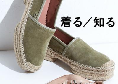 春夏の靴選びは難しい!  リゾート気分の天然素材でワンランク上の大人スタイルを。