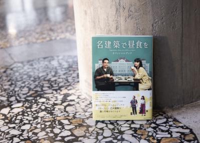 ノスタルジックな建築×ランチ情報が満載! ドラマ「名建築で昼食を」オフィシャルブックをプレゼント。