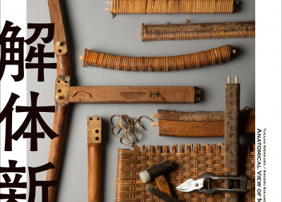 家具職人絶賛の本『名作椅子の解体新書』が面白い!著者が明かす、名作の秘密。
