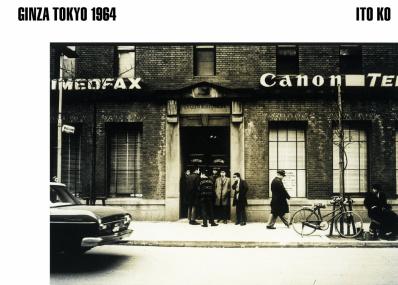 「一冊の本を売る」森岡書店が、1964年の銀座を撮った写真家・伊藤昊の作品集を発売。