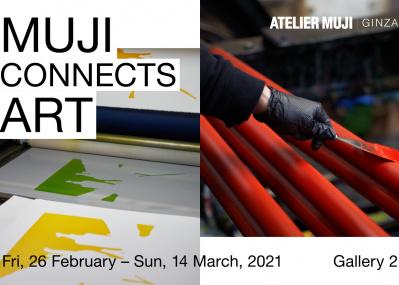無印良品でアートを買おう! 新プロジェクト第一弾が、2月26日よりスタート