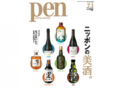 ジャパニーズウイスキーからクラフトビール、ワインや日本酒、泡盛まで。Pen「ニッポンの美酒。」は6/15(月)発売。