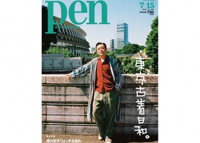 YouTubeの人気ドラマが特集に! 俳優・光石研らが東京の古着シーンの最前線をめぐる、雑誌Pen『東京古着日和。』特集、は7/1(水)発売。