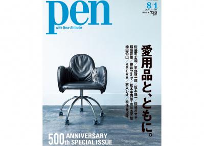【Pen創刊500号】あなたにとって大切な「愛用品」はなんですか? 佐藤可士和、平野啓一郎、坂本龍一、稲垣吾郎ほか、総勢65人が語った『愛用品と、ともに。』は7/15(水)発売。