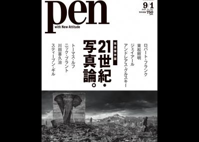 2001年から現在まで、20年間の写真を振り返る。「【完全保存版】21世紀・写真論。」は8/17(月)発売。
