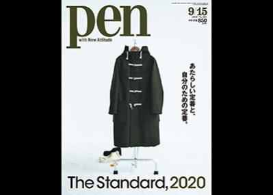 """新時代の""""スタンダード""""について考えたファッション特集、「The Standard, 2020」は9/1(火)発売。"""