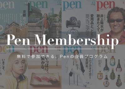 Pen Membershipに新規登録した方に、本日発売の「今年最も輝いたのは誰だ? Penクリエイター・アワード2020」をプレゼント!【抽選で10名様】