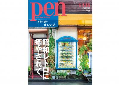 Pen Membershipに新規登録した方に、本日発売の「昭和レトロに癒やされて。」をプレゼント!【抽選で10名様】