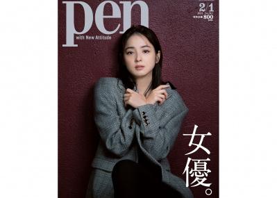 Pen Membershipに新規登録した方に、本日発売の「女優。」特集をプレゼント!【抽選で10名様】