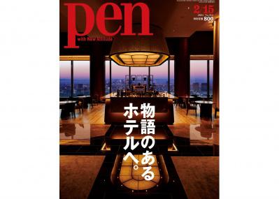 Pen Membershipに新規登録した方に、本日発売の「物語のあるホテルへ」特集号をプレゼント!【抽選で10名様】