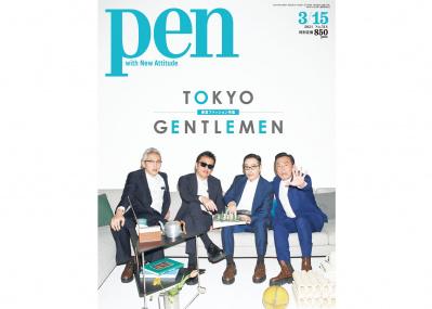 Pen Membershipに新規登録した方に、本日発売の最新号「東京ジェントルメン」をプレゼント!【抽選で10名様】