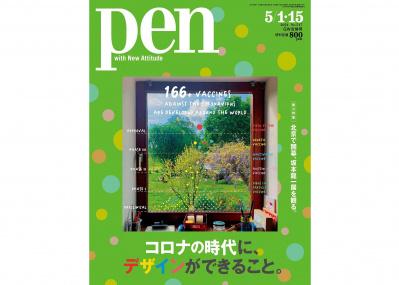Pen Membershipに新規登録した方に、本日発売の最新号「 コロナの時代に、デザインができること。」をプレゼント!【抽選で10名様】