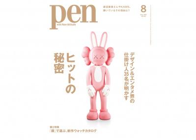 Pen Membershipに新規登録した方に、本日発売の最新号「ヒットの秘密」をプレゼント!【抽選で10名様】