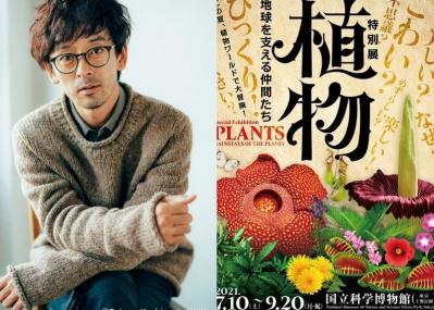 ナビゲーターは滝藤賢一! 特別展『植物 地球を支える仲間たち』が開催