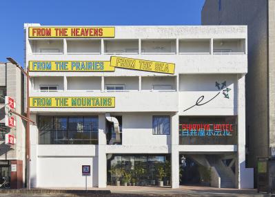 アートと建築が共鳴し、新たな体験へ誘う「白井屋ホテル」