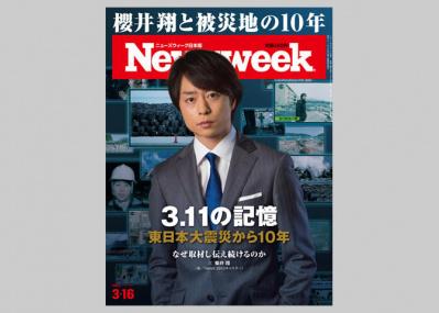 3.11被災地を取材し続けてきた櫻井翔が語る「記憶」とずるさ、喜び。