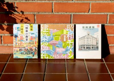 秩序と無秩序のはざまで爆発的な発展を遂げた「昭和の建築」を、本で愉しむ。