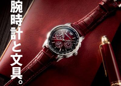 【発売中! Pen最新号をチラ見せ】専門家が指南する、腕時計と文具の最新トレンド