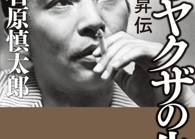 いつもそばには惚れた女──色気と暴力と裏社会とともに昭和を生きた、あるヤクザの「破天荒すぎる一生」