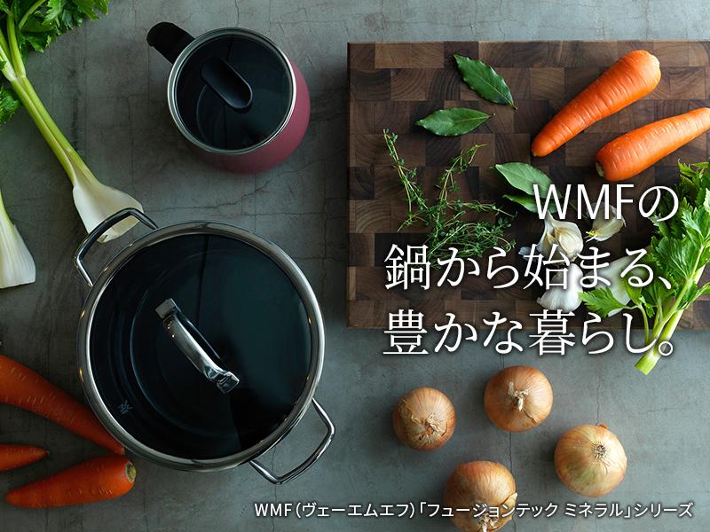 WMFの鍋から始める、豊かな暮らし。