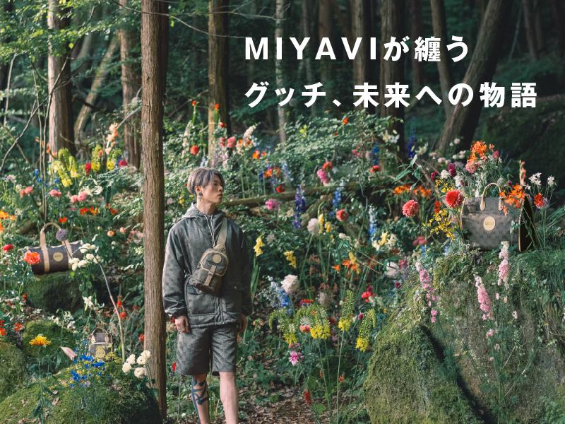 MIYAVIが纏う グッチ、未来への物語