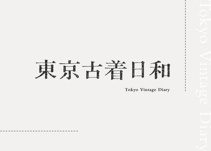 東京古着日和ウェブサイト