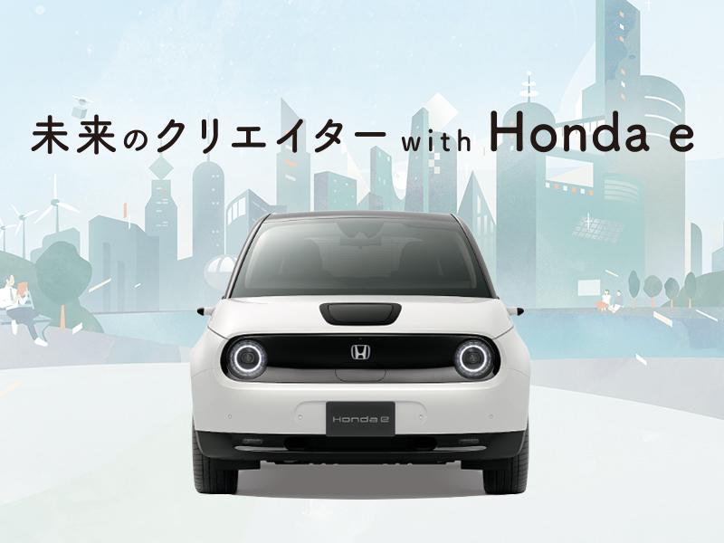 未来のクリエイター with Honda e