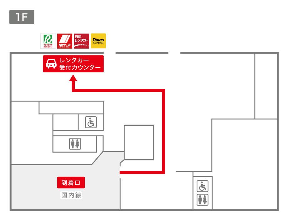 岩国空港レンタカー受付カウンター案内図