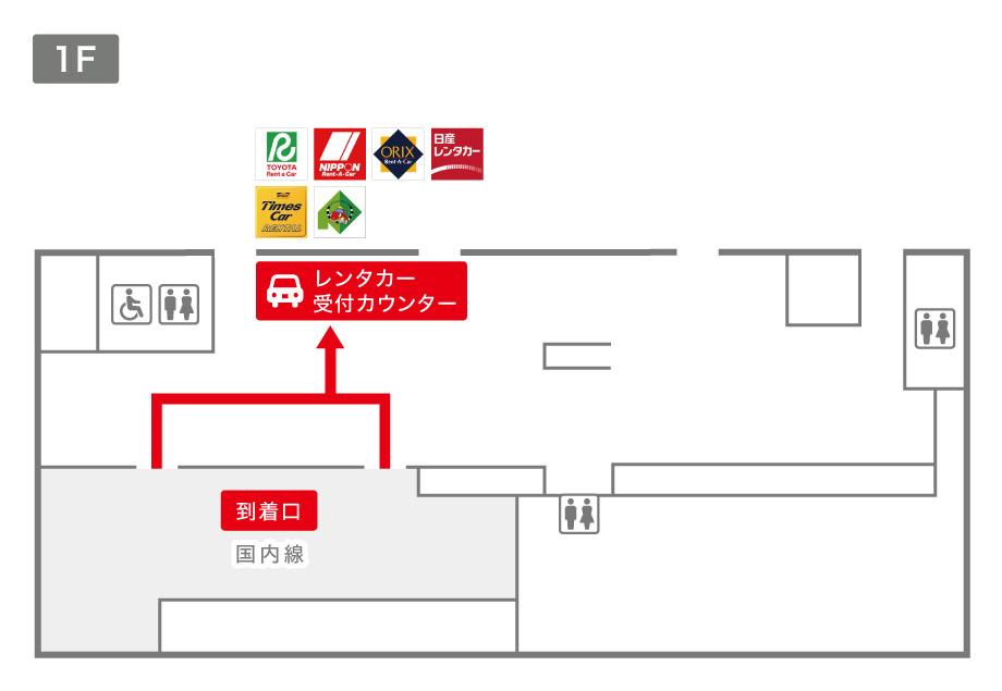 女満別空港レンタカー受付カウンター案内図