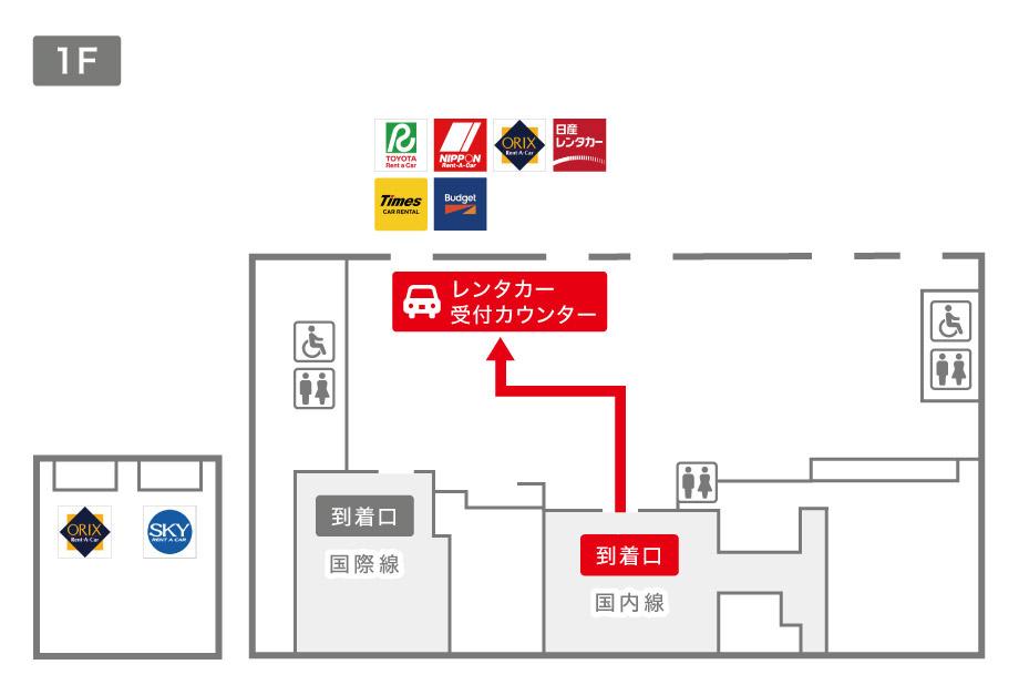 長崎空港レンタカー受付カウンター案内図