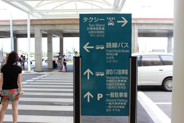 石垣島空港外の横断歩道